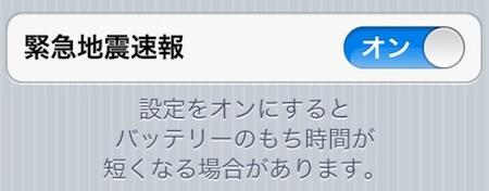 EarthQ-iOS-5