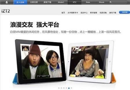 Fake-chinese-apple-web
