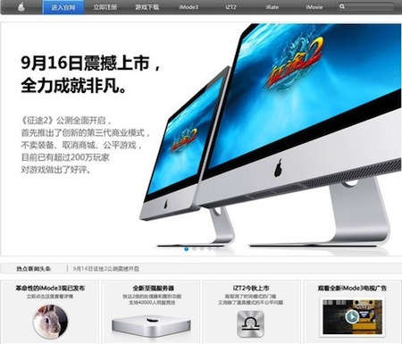 Fake-chinese-Apple-website